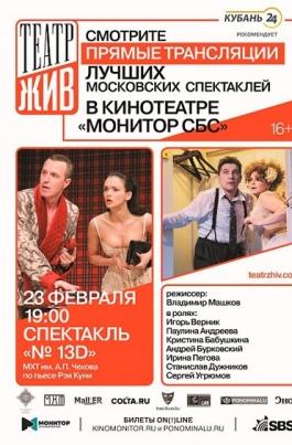Спектакль «№ 13D» постер