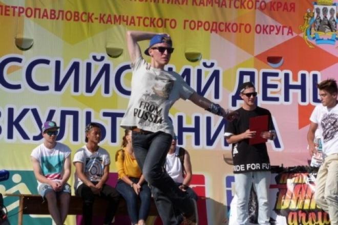 В Самаре с размахом проведут День физкультурника