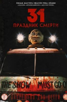 31: Праздник смерти31 постер