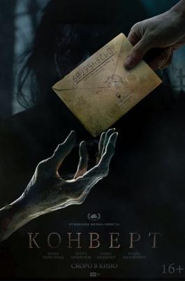 КонвертКонверт постер