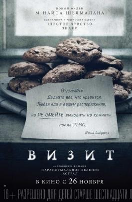 ВизитThe Visit постер