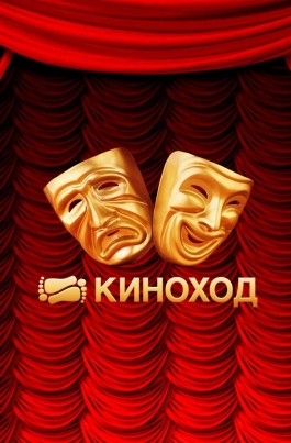 Театральная Россия. «Мертвые души» постер