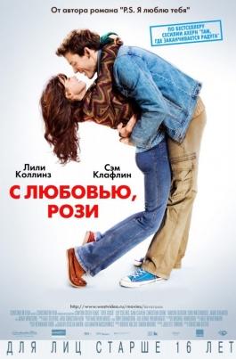 С любовью, РозиLove, Rosie постер