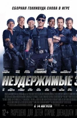 Неудержимые 3 (12+)The Expendables 3 постер