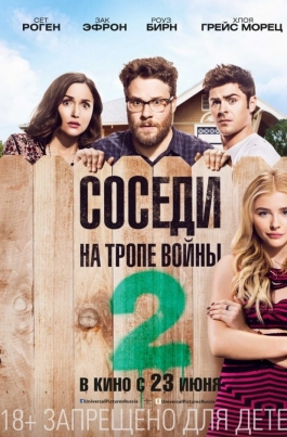 Соседи. На тропе войны 2Neighbors 2: Sorority Rising постер