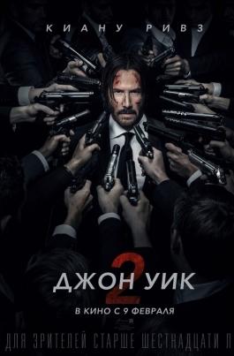 Джон Уик 2John Wick: Chapter Two постер