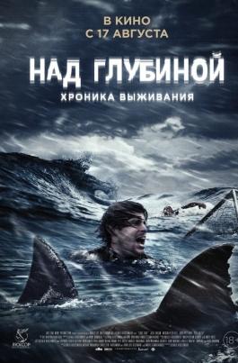 Над глубиной: Хроника выживанияCage Dive постер