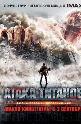 Атака титанов. Фильм первый: Жестокий мирShingeki no kyojin: Attack on Titan постер