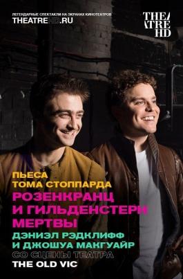 TheatreHD: NT: Розенкранц и Гильденстерн мертвыRosencrantz and Guildenstern are Dead постер