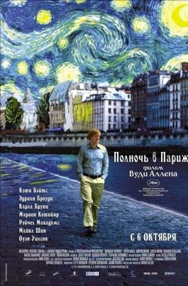 Полночь в ПарижеMidnight in Paris постер