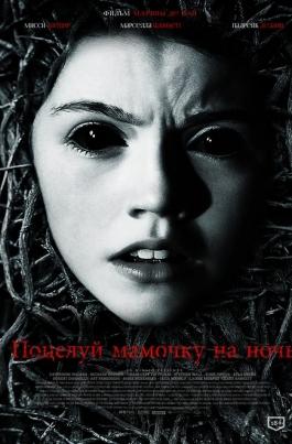 Поцелуй мамочку на ночьDark Touch постер
