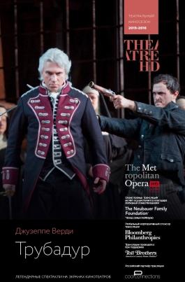 TheatreHD: ТрубадурIl trovatore постер