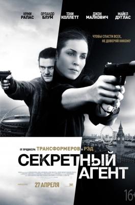 Секретный агентUnlocked постер