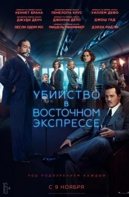 Убийство в «Восточном экспрессе»Murder on the Orient Express постер