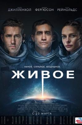 ЖивоеLife постер