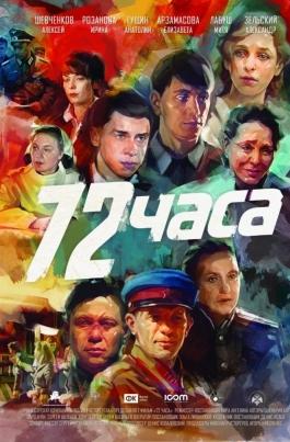 72 часа постер