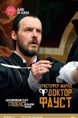 TheatreHD: Доктор ФаустDoctor Faustus постер