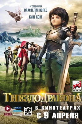 Гнездо драконаDragon Nest: Warriors' Dawn постер