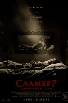 Сламбер: Лабиринты снаSlumber постер