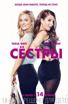 СестрыSisters постер