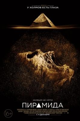 ПирамидаThe Pyramid постер