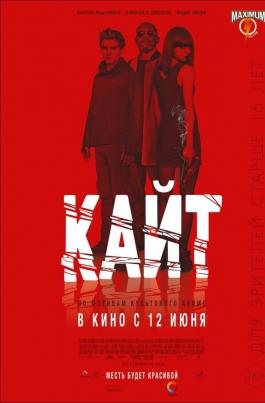 КайтKite постер
