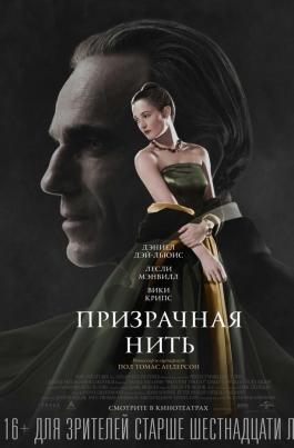 Призрачная нитьPhantom Thread постер
