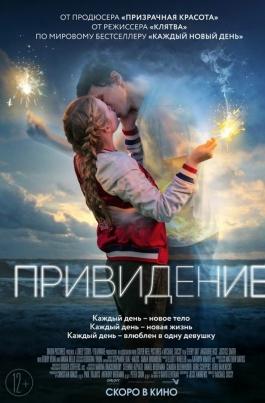 ПривидениеEvery Day постер