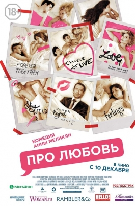 Про любовь постер