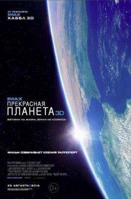 Прекрасная планетаA Beautiful Planet постер