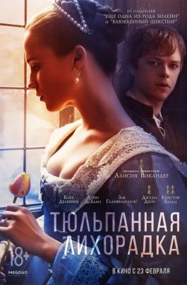 Тюльпанная лихорадкаTulip Fever постер