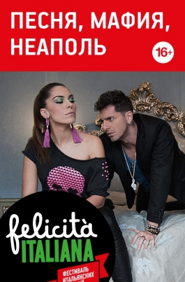 Felicita Italiano: Песни, мафия, НеапольSong 'e Napule постер