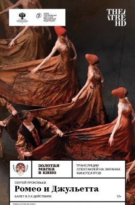 TheatreHD: Золотая маска: Ромео и ДжульеттаRomeo and Juliet постер