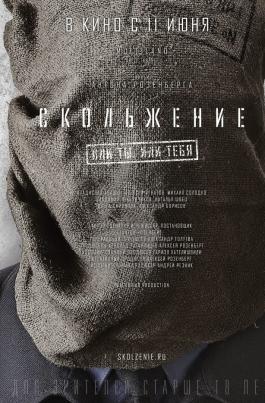 Скольжение постер