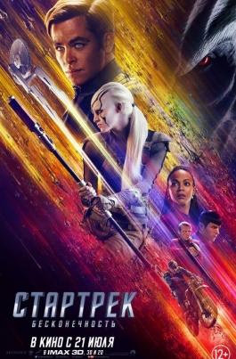 Стартрек: БесконечностьStar Trek Beyond постер