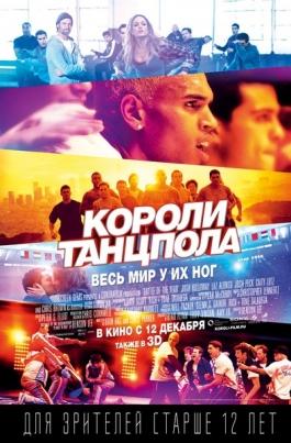 Короли танцполаBattle of the Year: The Dream Team постер