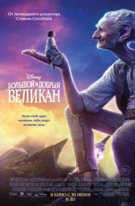 Большой и добрый великанThe BFG постер