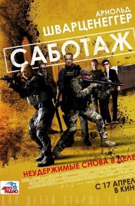 СаботажSabotage постер