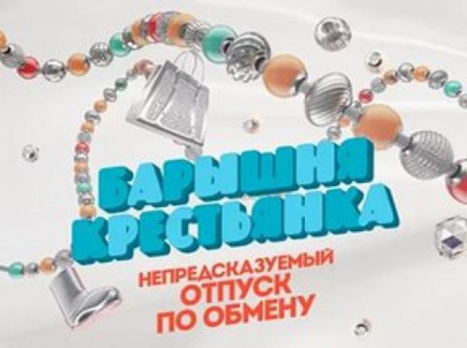 Жительница Самары стала участницей передачи «Барышня-крестьянка»