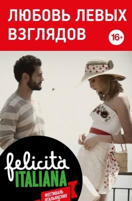 Felicita Italiano: Любовь левых взглядовPassione sinistra постер