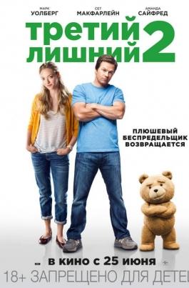 Третий лишний 2Ted 2 постер