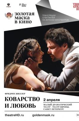 TheatreHD: Золотая Маска: Коварство и любовьKabale und Liebe постер