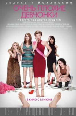 Очень плохие девчонкиRough Night постер