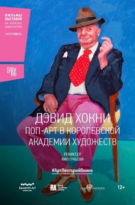 #АртЛекторийВКино: Дэвид Хокни. Поп-арт в Королевской академии художествDavid Hockney at the Royal Academy of Arts постер
