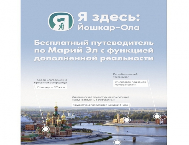 Жители Самары могут провести уикенд в Европе, не выезжая за пределы России