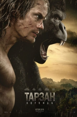 Тарзан. ЛегендаThe Legend of Tarzan постер