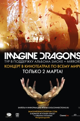 Концерт Imagine Dragons: Smoke + MirrorsImagine Dragons: Smoke + Mirrors Live постер