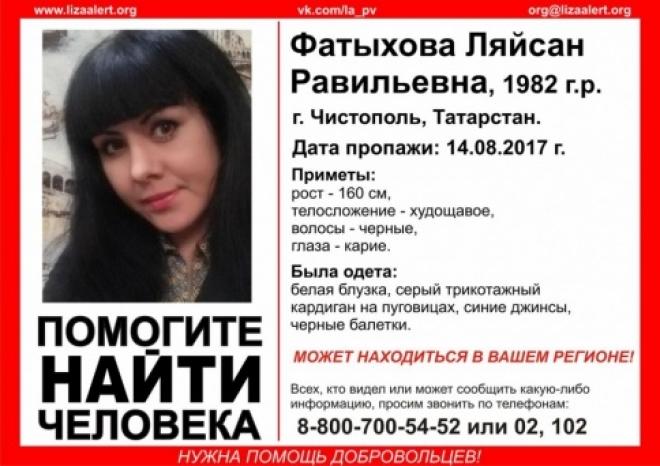 В Самаре разыскивают жительницу Татарстана