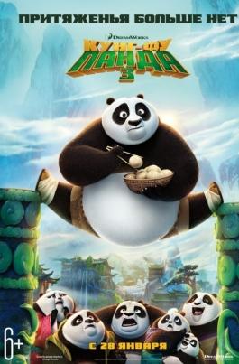 Кунг-фу Панда 3Kung Fu Panda 3 постер