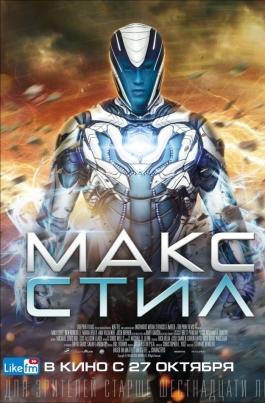 Макс СтилMax Steel постер